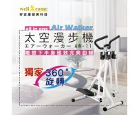 Wellcome 360 Space Walker Machine