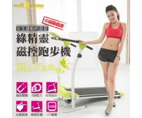 Wellcome Green Genius Magnetic Running Machine (TM100)