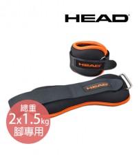 HEAD NT278B專業手腕腳踝加重器